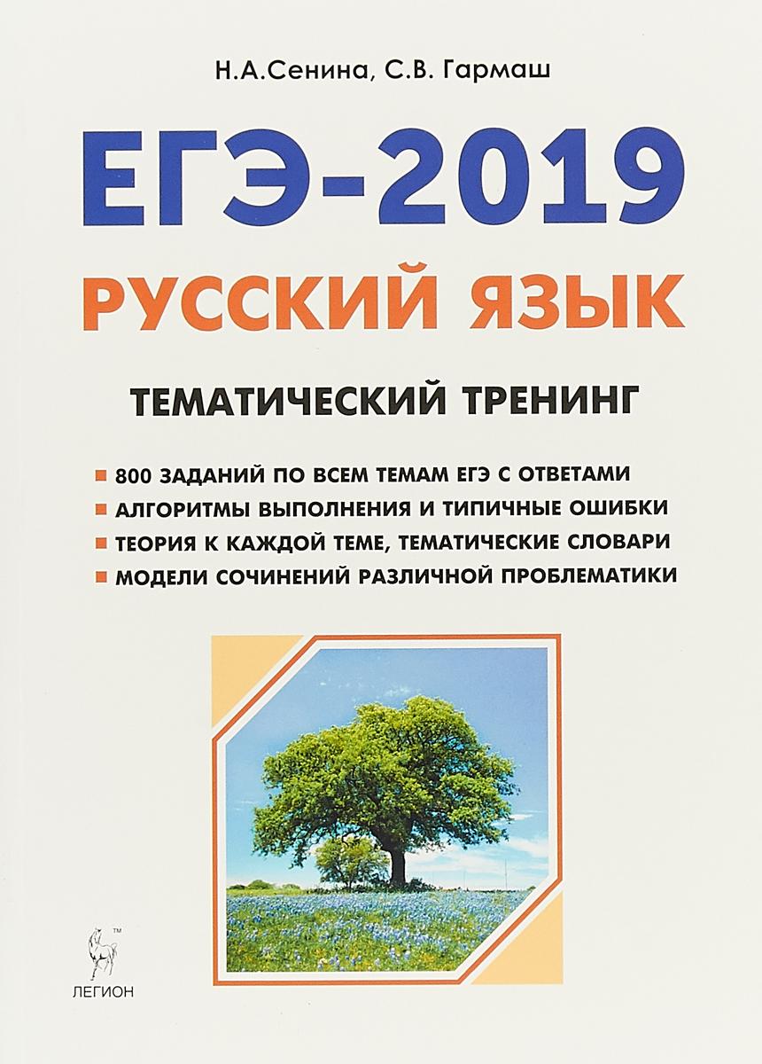 Русский язык. ЕГЭ-2019. Тематический тренинг