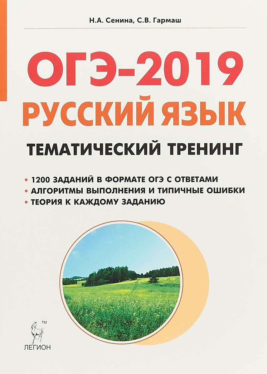 Н. А. Сенина, С. В. Гармаш ОГЭ-2019. Русский язык. 9 класс. Тематический тренинг