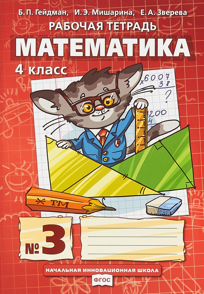 Б. П. Гейдман, И. Э. Мишарина, Е. А. Зверева Математика. 4 класс. Рабочая тетрадь. В 4 частях. Часть 3 бененсон е п математика рабочая тетрадь для 3 класса в 3 тетр тетрадь 3 7 е изд