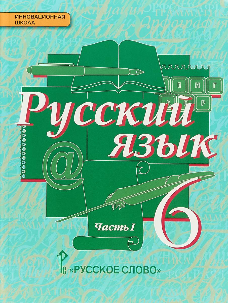 Е. А. Быстрова, Л. В. Кибирева Русский язык. Учебник. 6 класс. В 2 частях. 1 часть