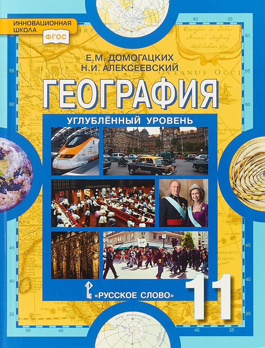 Е. М. Домогацких, Н. И. Алексеевский География. Учебник. 11 класс. Углубленный уровень