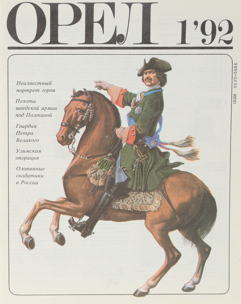 """Журнал """"Орел"""". Выпуск №1, 1992"""