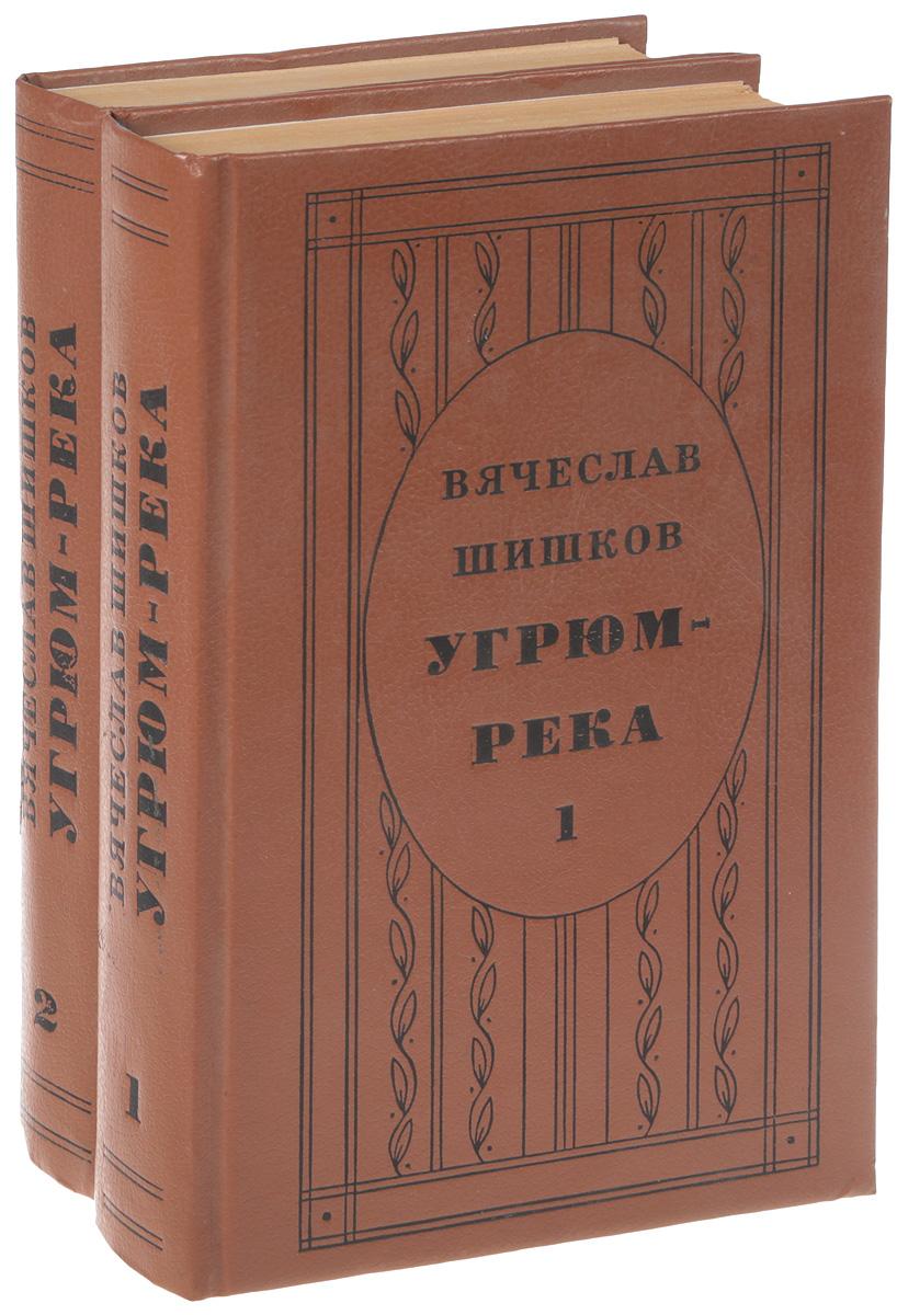 Угрюм-река. Роман в 2 томах (Комплект из 2 книг)