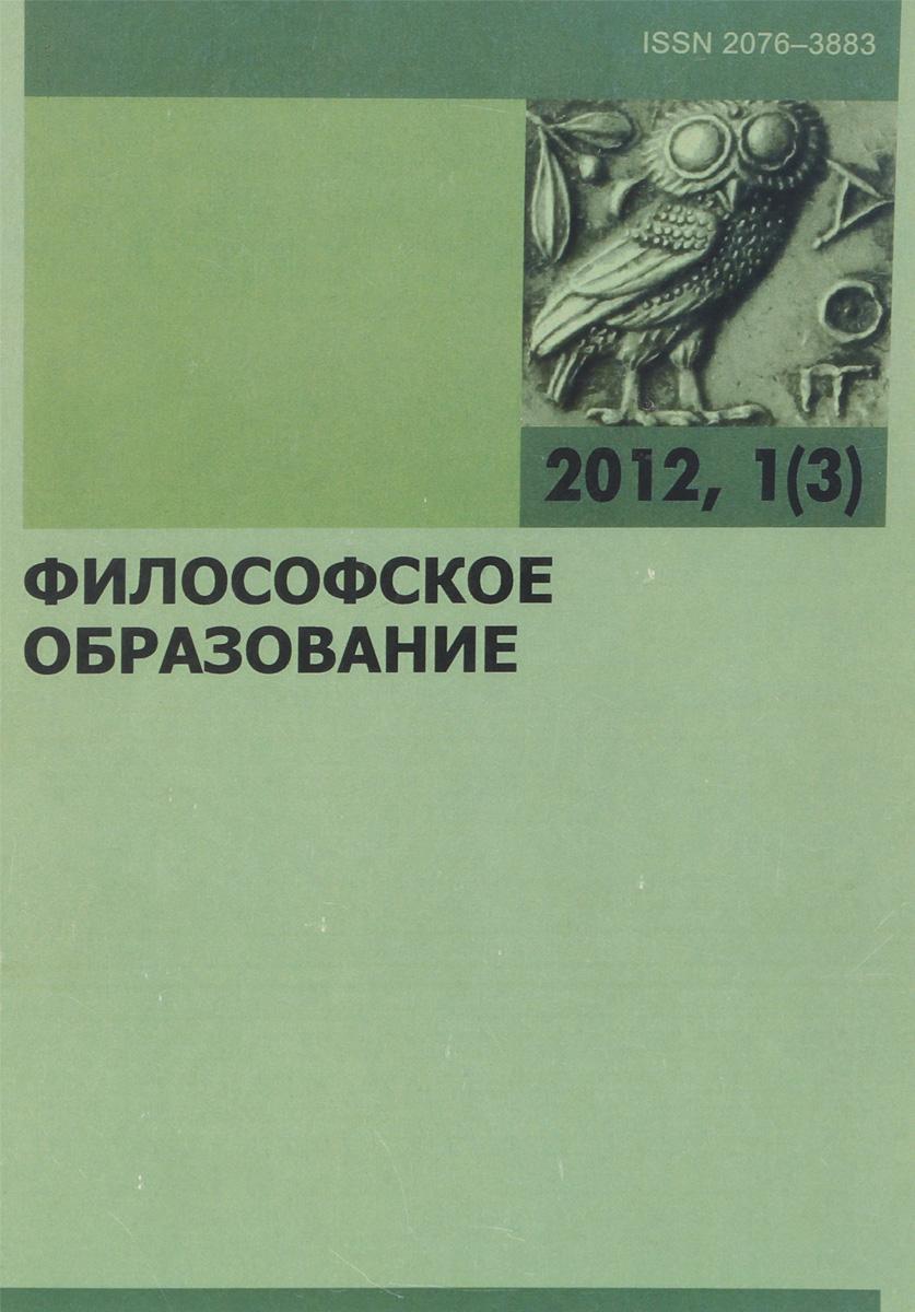 Философское образование, №1(3), 2012 авиабилеты билеты москва санкт петербург москва