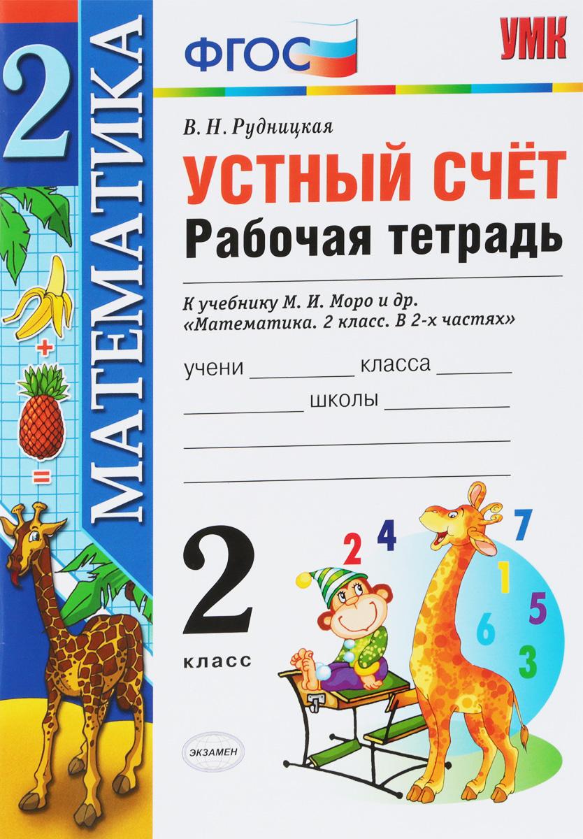 В. Н.Рудницкая Устный счет. 2 класс. Математика. Рабочая тетрадь. К учебнику М. И. Моро и др. ФГОС