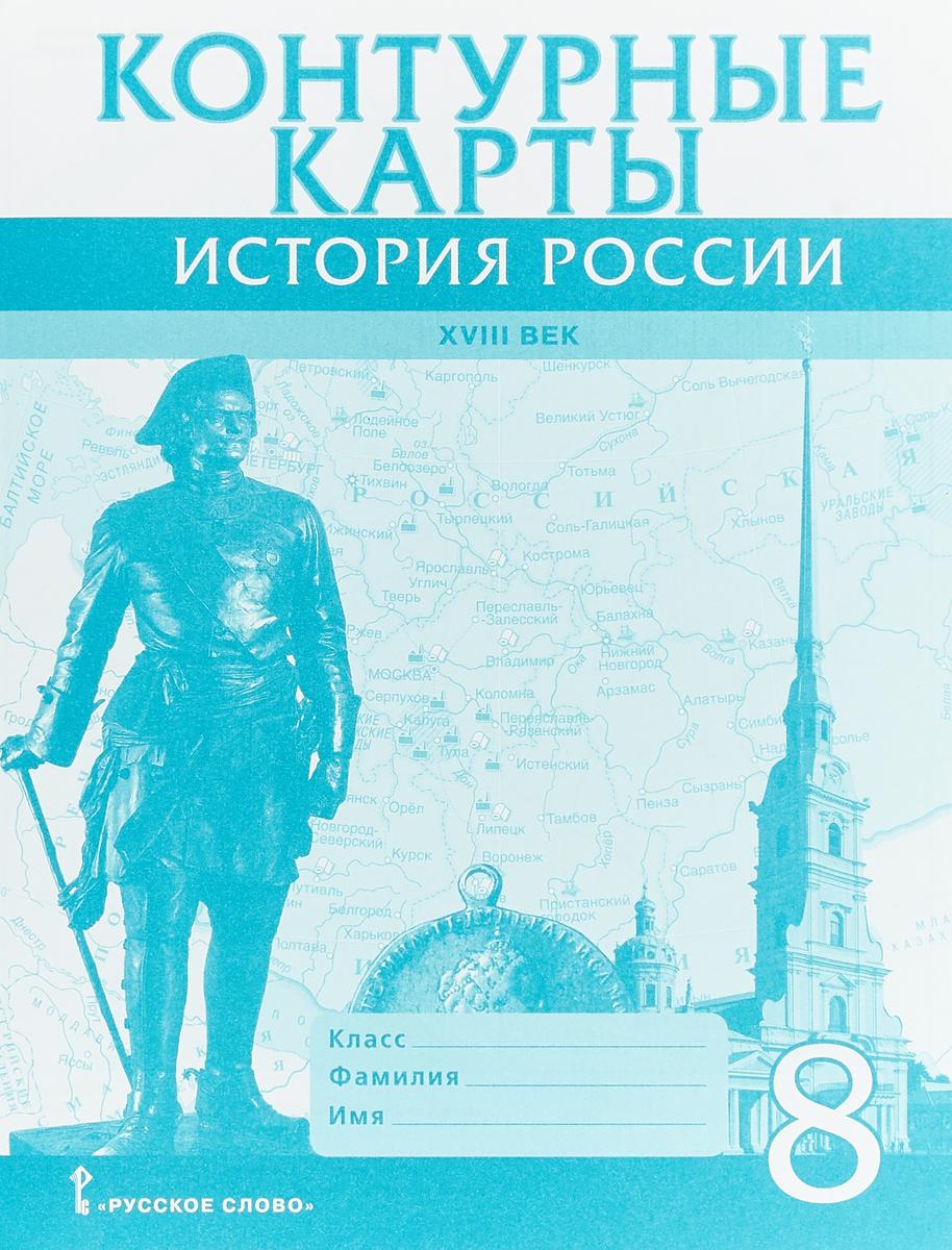 Д. Хитров Контурные карты. История России. 8 класс