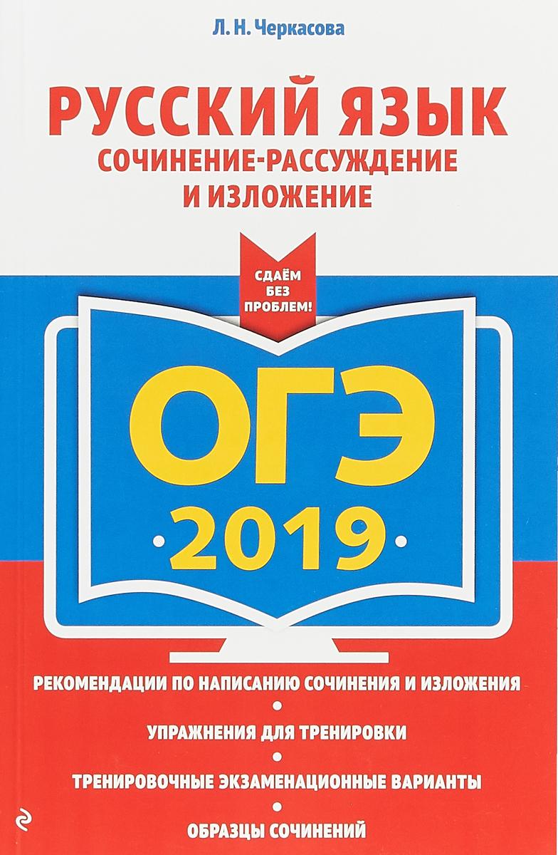 Л. Н. Черкасова ОГЭ-2019. Русский язык. Сочинение-рассуждение и изложение