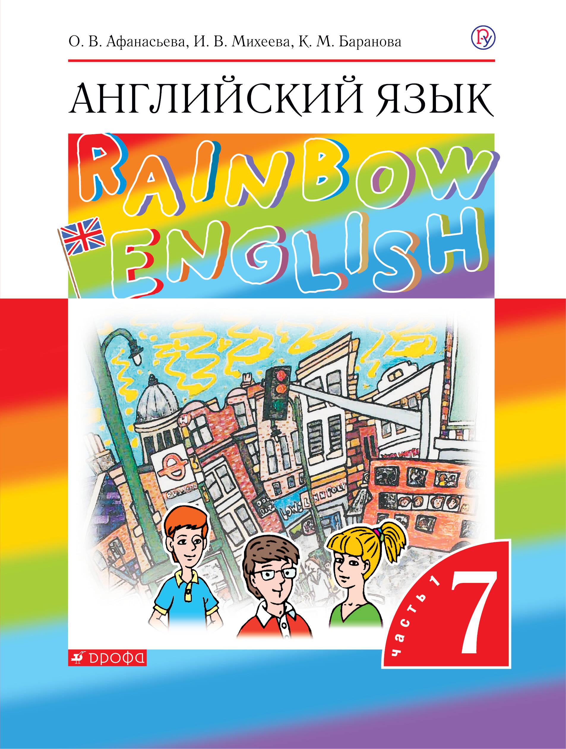 О. В. Афанасьева,И. В. Михеева,К. М. Баранова Английский язык. 7 класс. Учебник в 2-х частях. Часть 1