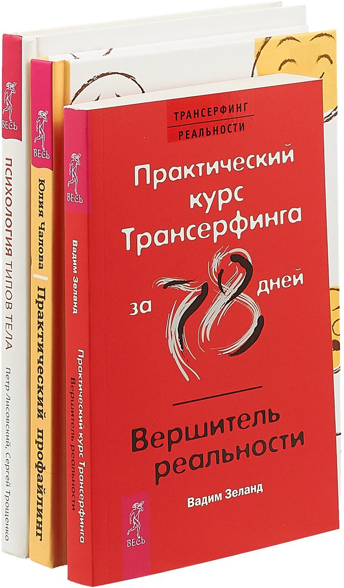 Практический профайлинг. Психология типов тела. Практический курс (комплект из 3 книг)