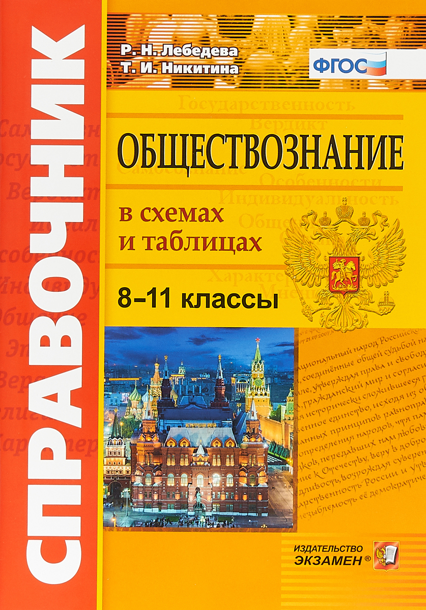 Р. Н. Лебедева Обществознание в схемах и таблицах. 8-11 классы. Справочник