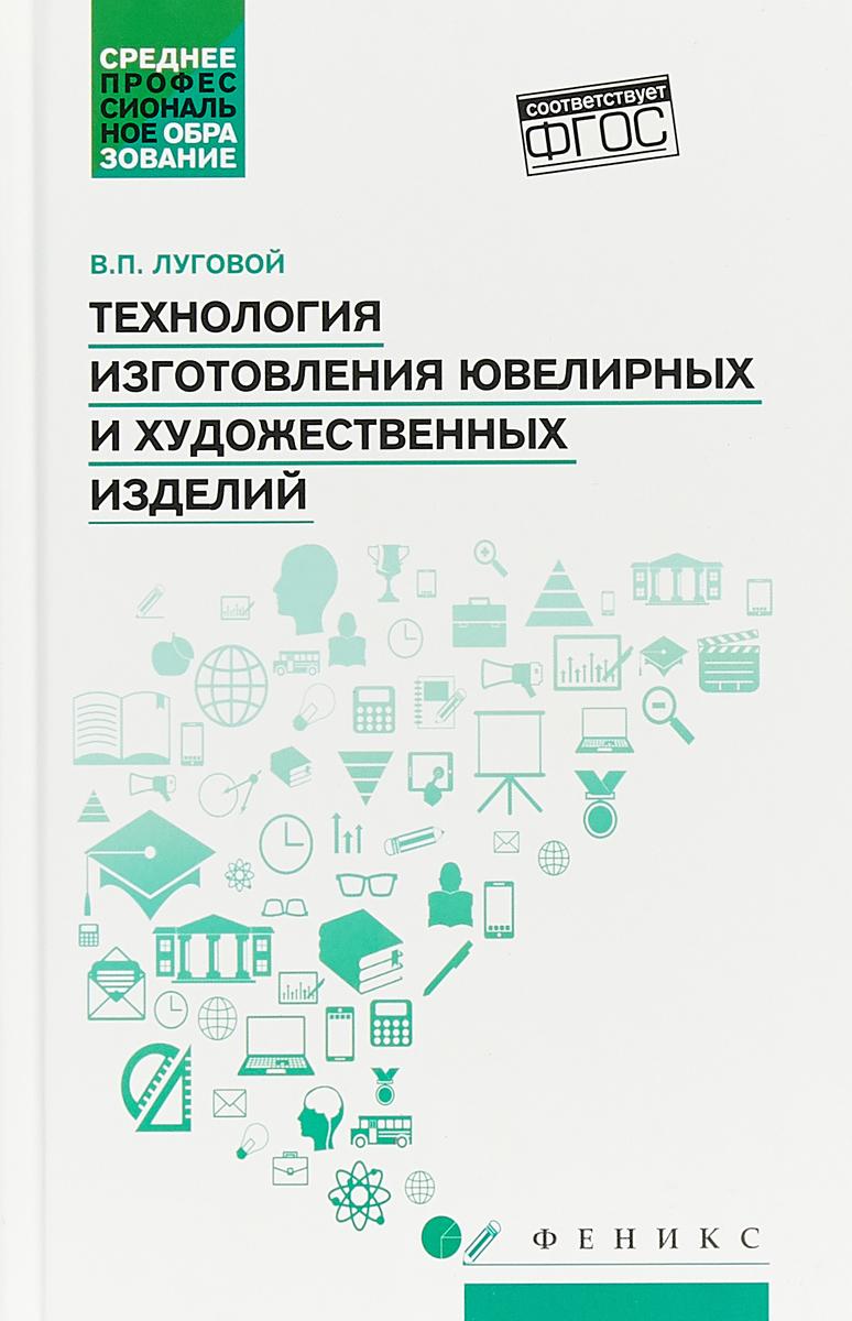 В. П. Луговой Технология изготовления ювелирных и художественных изделий