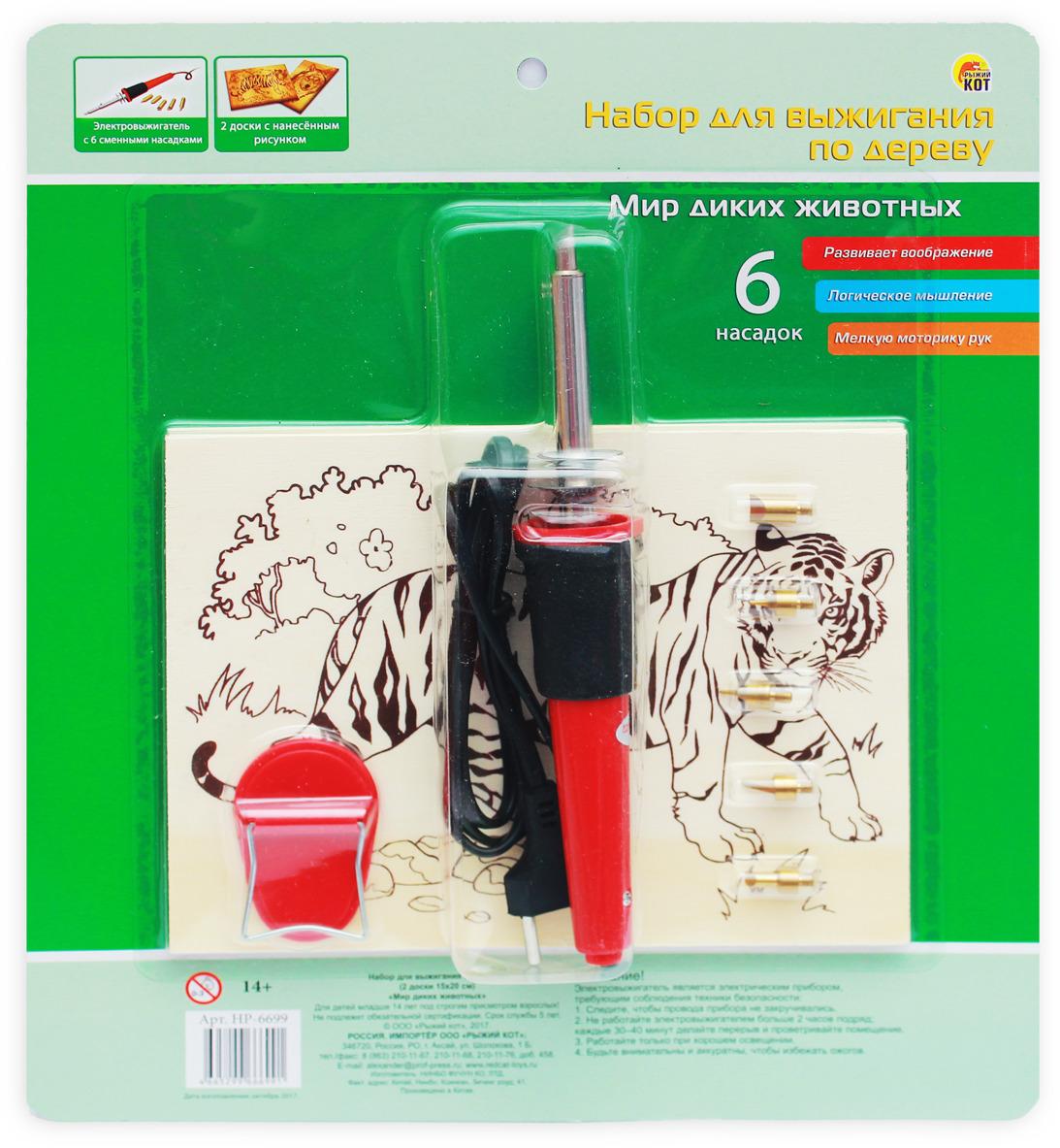 Рыжий Кот Набор для выжигания по дереву Мир диких животных ( НР-6699 )