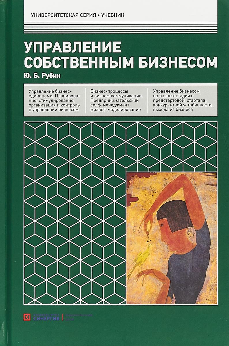 Ю. Б. Рубин Управление собственным бизнесом. Учебник
