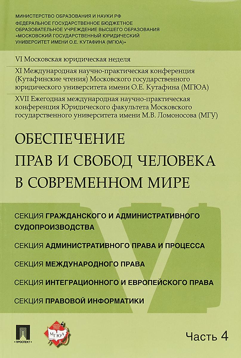 Обеспечение прав и свобод человека в современном мире. Материалы конференции в 4 частях. Часть 4