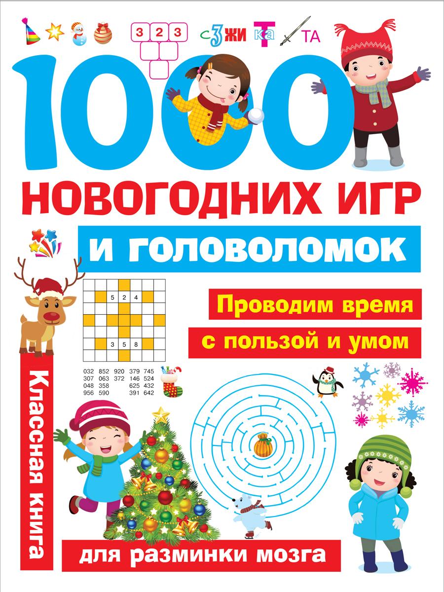 Книга 1000 новогодних игр и головоломок