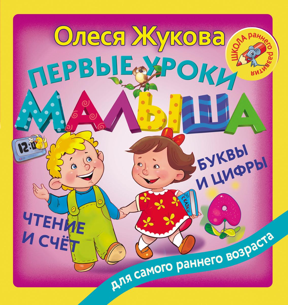 Олеся Жукова Первые уроки малыша. Буквы и цифры. Чтение и счет