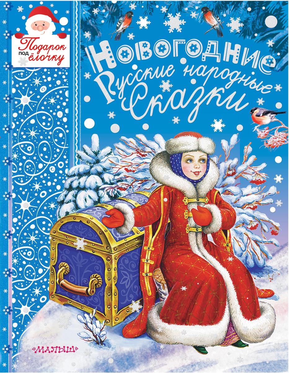все цены на Новогодние русские народные сказки онлайн