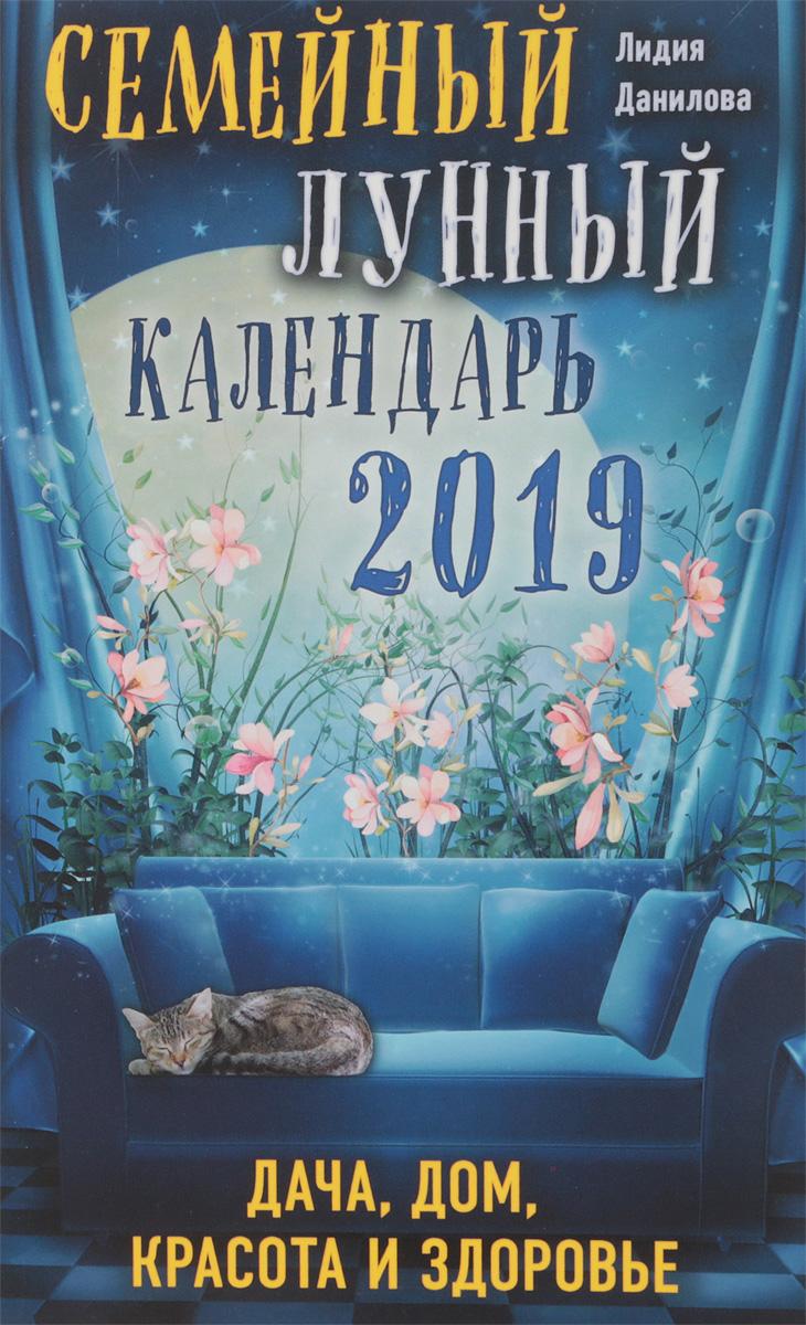 Семейный лунный календарь 2019. Дача, дом, красота и здоровье Лунный календарь для всей семьи...