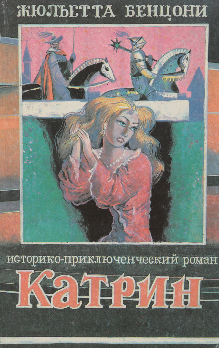 Жюльетта Бенцони Катри. Роман в 3 книгах. Книга 3 жюльетта бенцони катри роман в 3 книгах книга 3