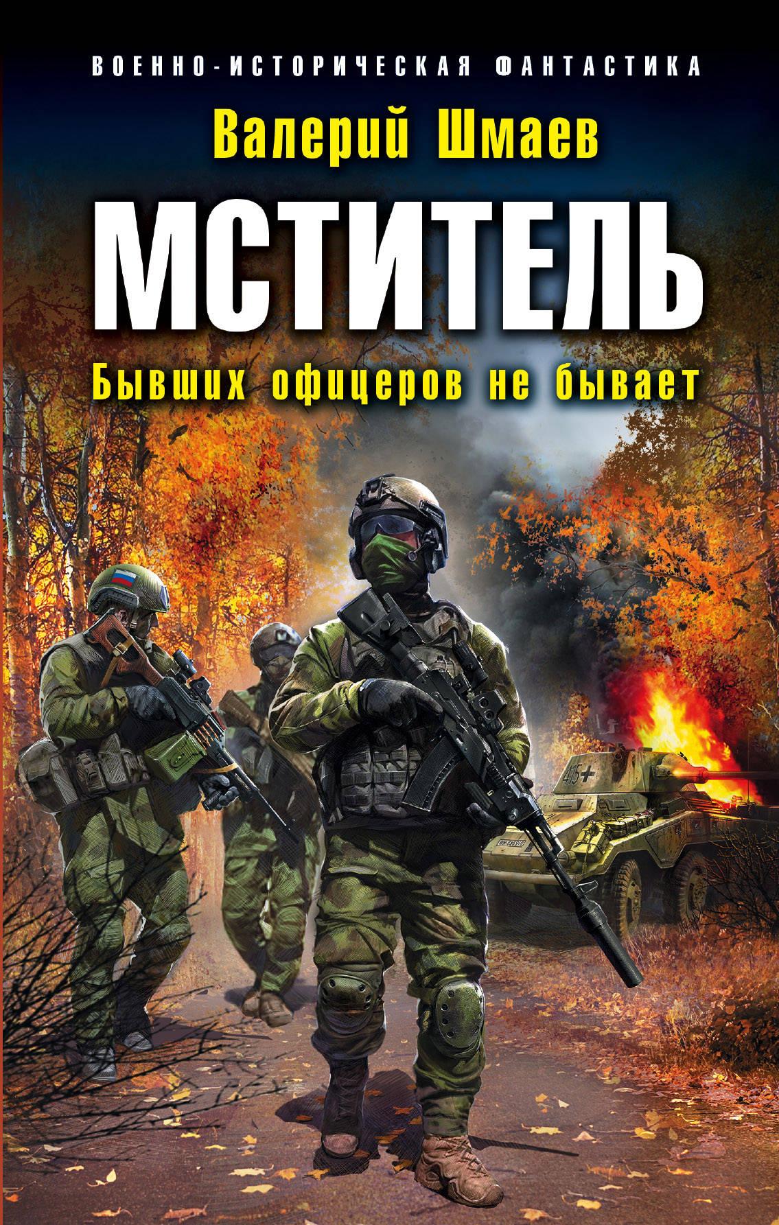 Валерий Шмаев Мститель. Бывших офицеров не бывает валерий пирогов фсб бывших не бывает