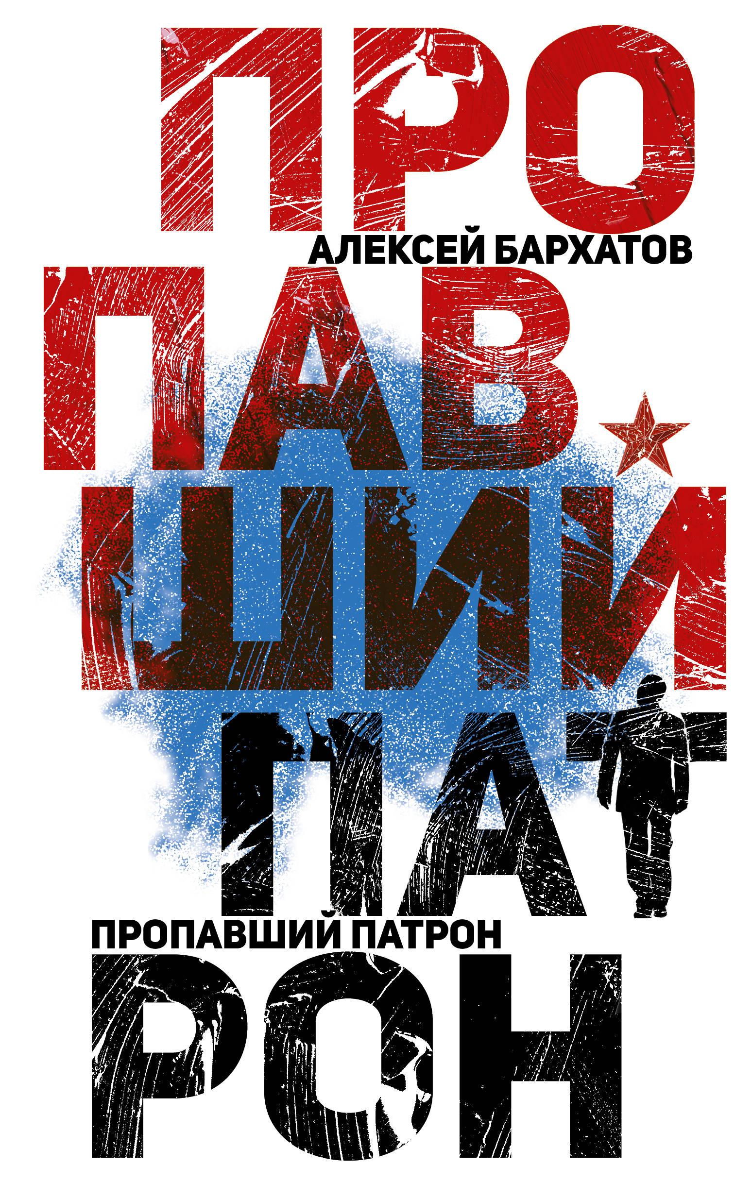 Бархатов Алексей Александрович Пропавший патрон
