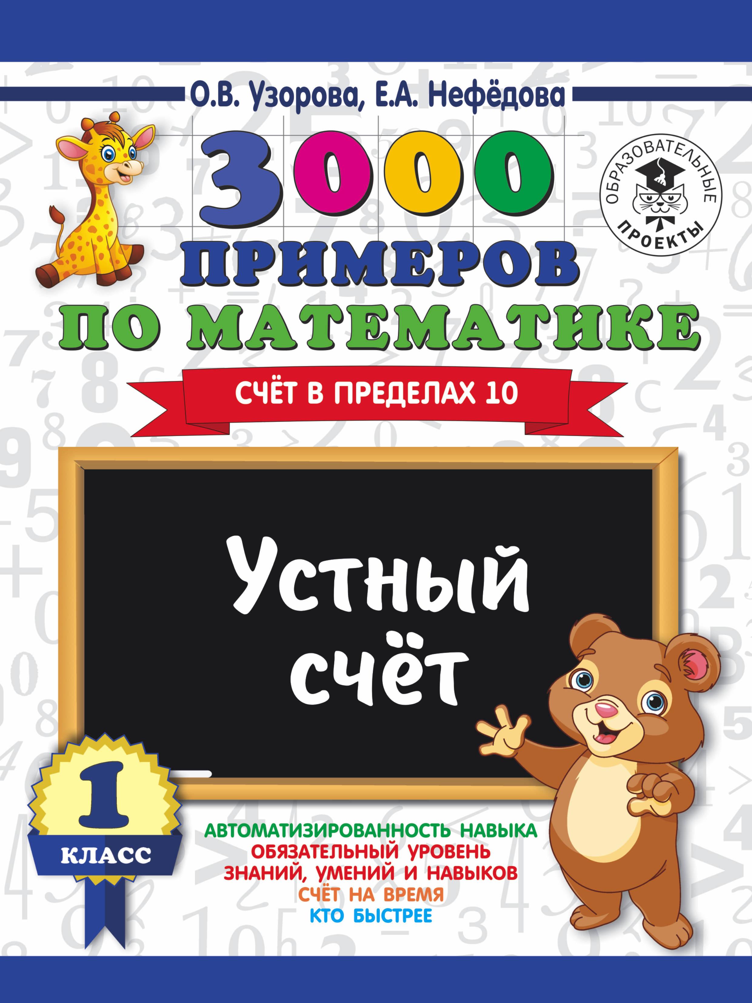 О. В. Узорова, Е. А. Нефедова 3000 примеров по математике. 1 класс. Устный счет. Счет в пределах 10