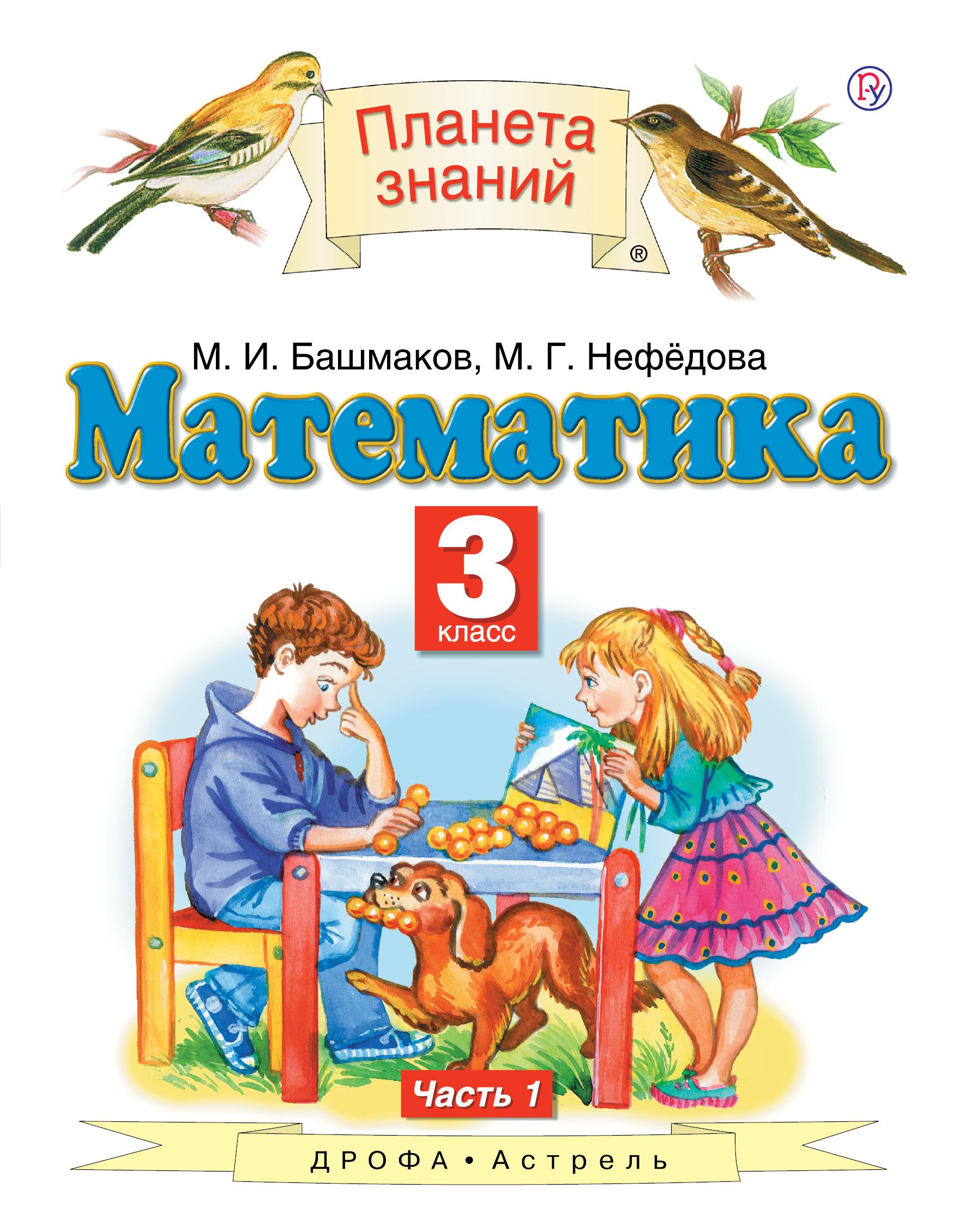 М. И. Башмаков, М. Г. Нефедова Математика. 3 класс. Учебник. Часть 1