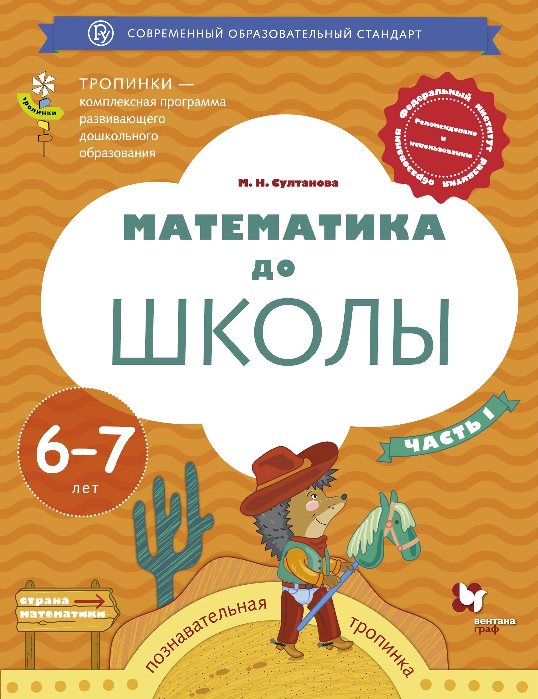 М. Н. Султанова. Математика до школы. Пособие для детей 6-7 лет. В 2 частях. Часть 1