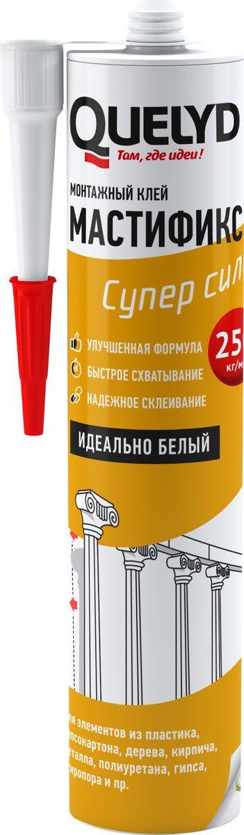 Клей монтажный Quelyd Mastifix Супер Сила, 370 мл