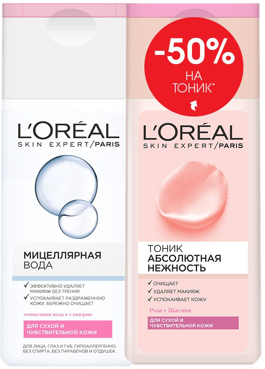 """L'Oreal Paris Мицеллярная вода для снятия макияжа, 200 мл + Тоник для лица """"Абсолютная Нежность"""", 200 мл, для сухой и чувствительной кожи"""
