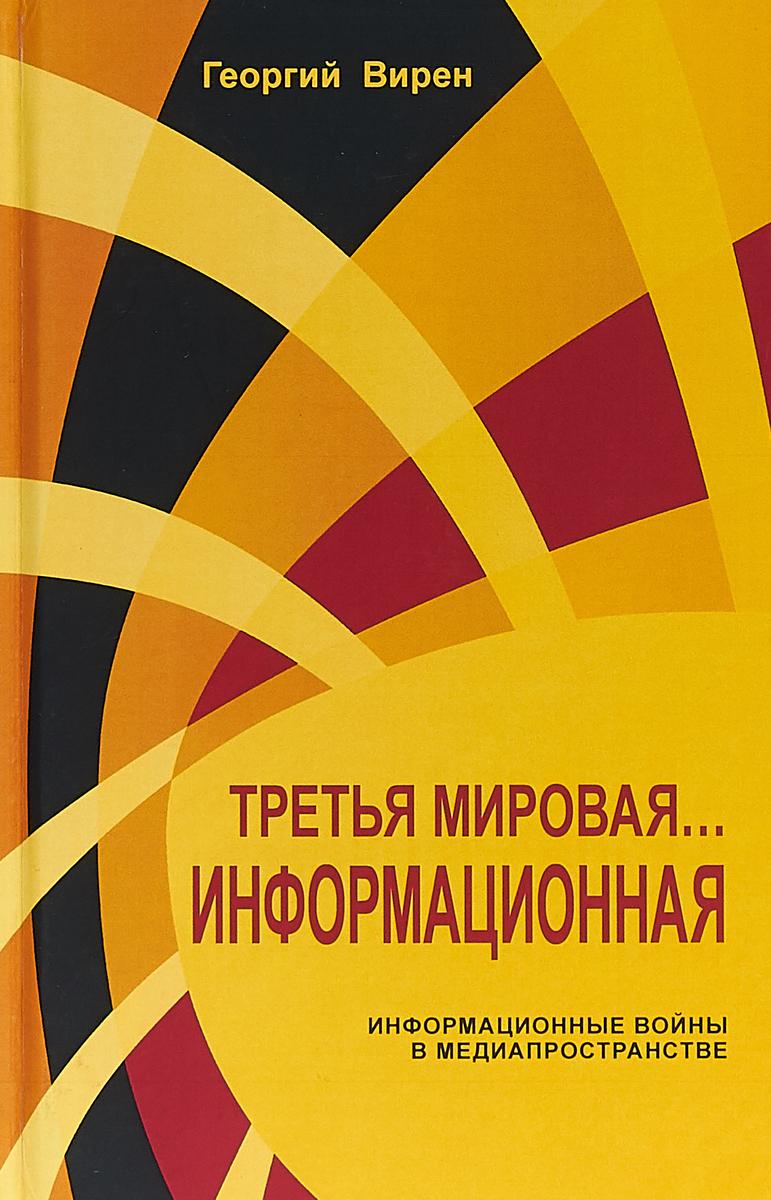 Георгий Вирен Третья мировая... Информационная