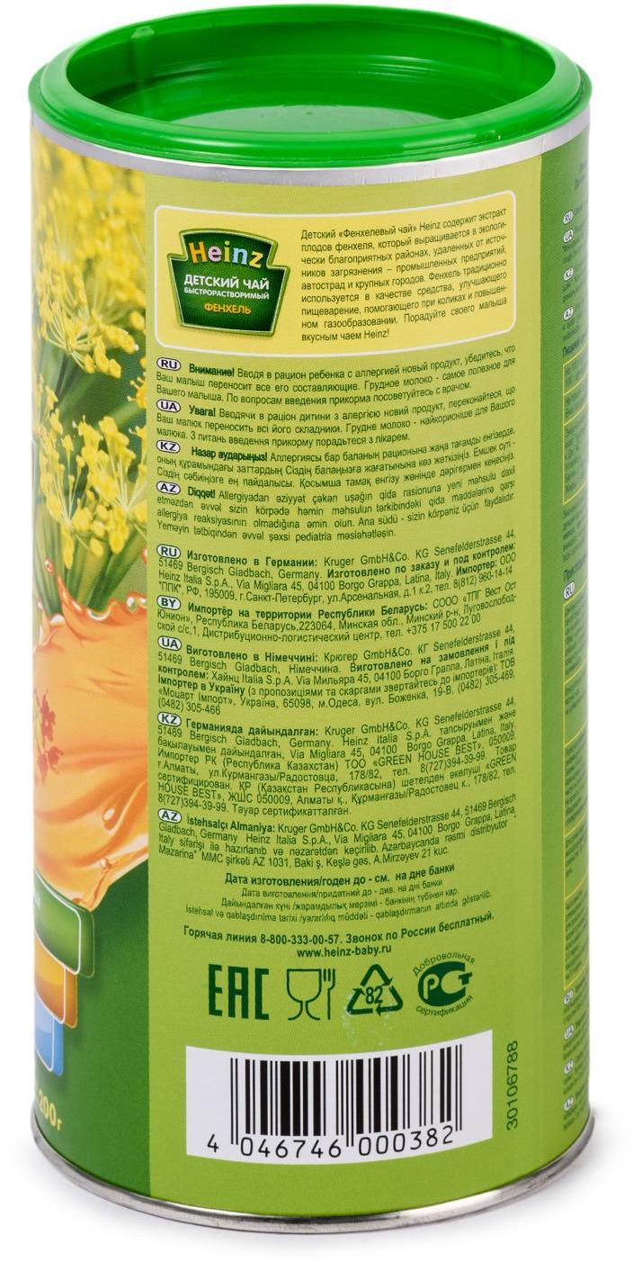 Чай гранулированный детский Фенхель Heinz, 200 г Heinz