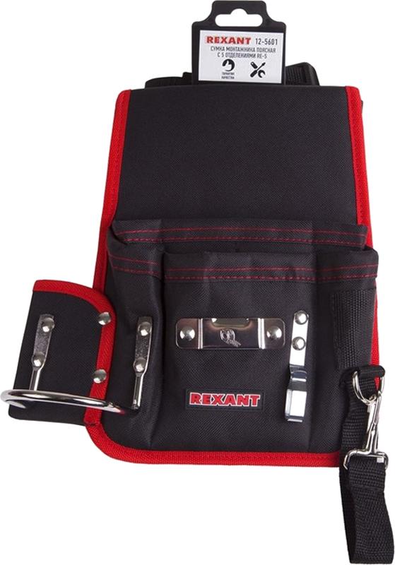 Сумка монтажника Rexant RE-5, поясная, 5 отделений, 9 х 26 х 28 см сумка для инструментов berger мюриц 48 х 26 х 25 см bg1193