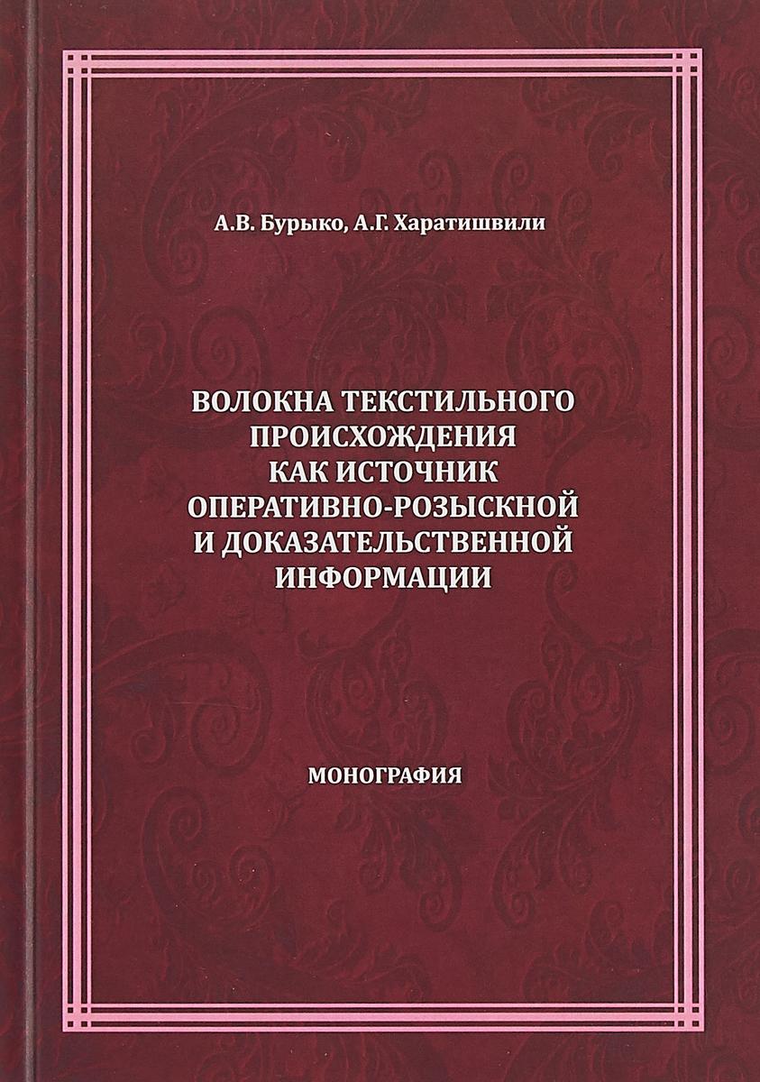 А. В. Бурыко, А. Г. Харатишвили Волокна текстильного происхождения как источник оперативно-розыскной и доказательственной информации