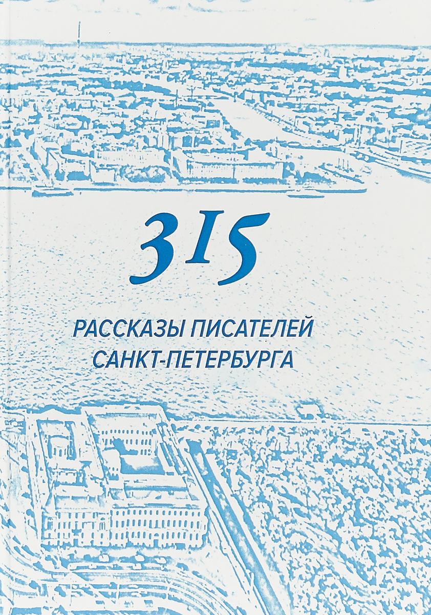 315. Рассказы писателей Санкт-Петербурга