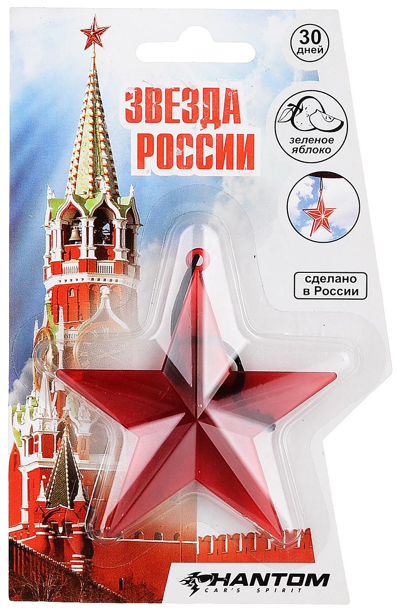 Ароматизатор Phantom Звезда, зеленое яблоко ароматизатор 01387