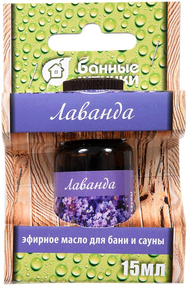 Фото - Эфирное масло Лаванда, 15 мл эфирное масло для бани сауны и ванны giftman туя 100 мл