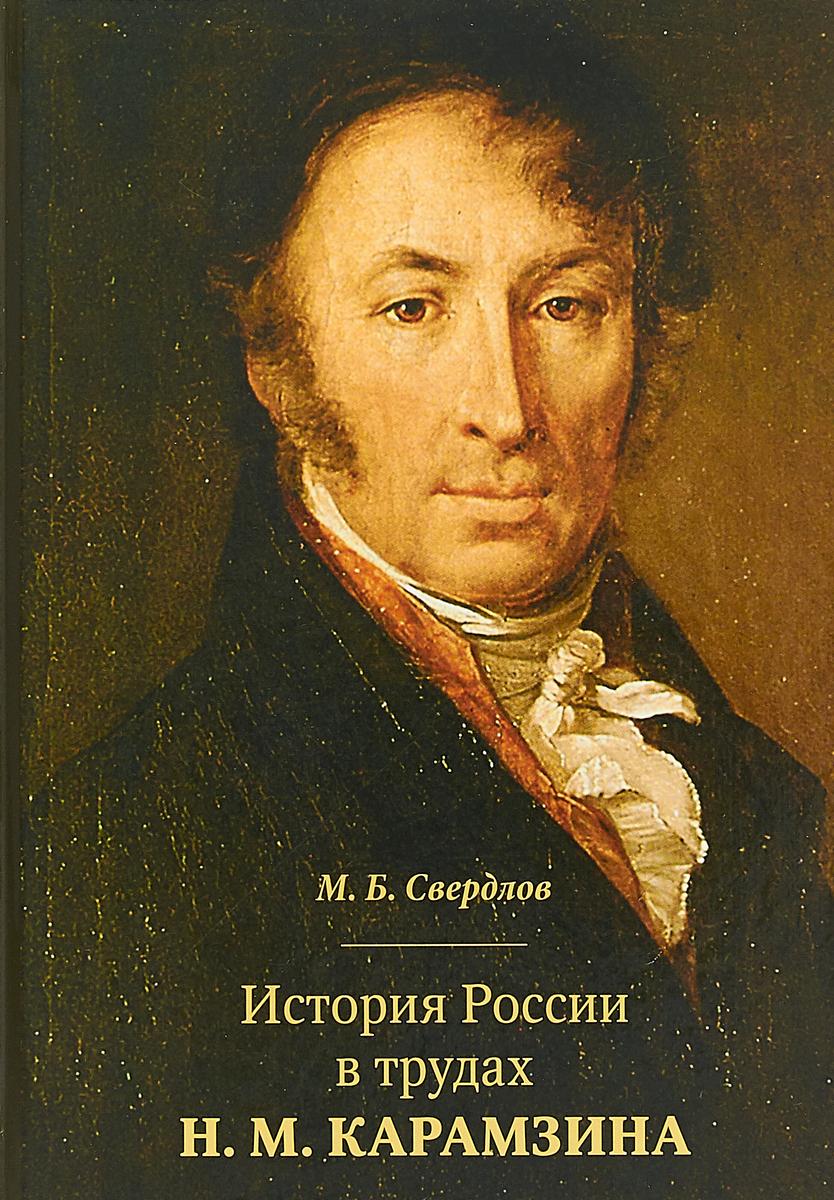 М. Б. Свердлов История России в трудах Н. М. Карамзина