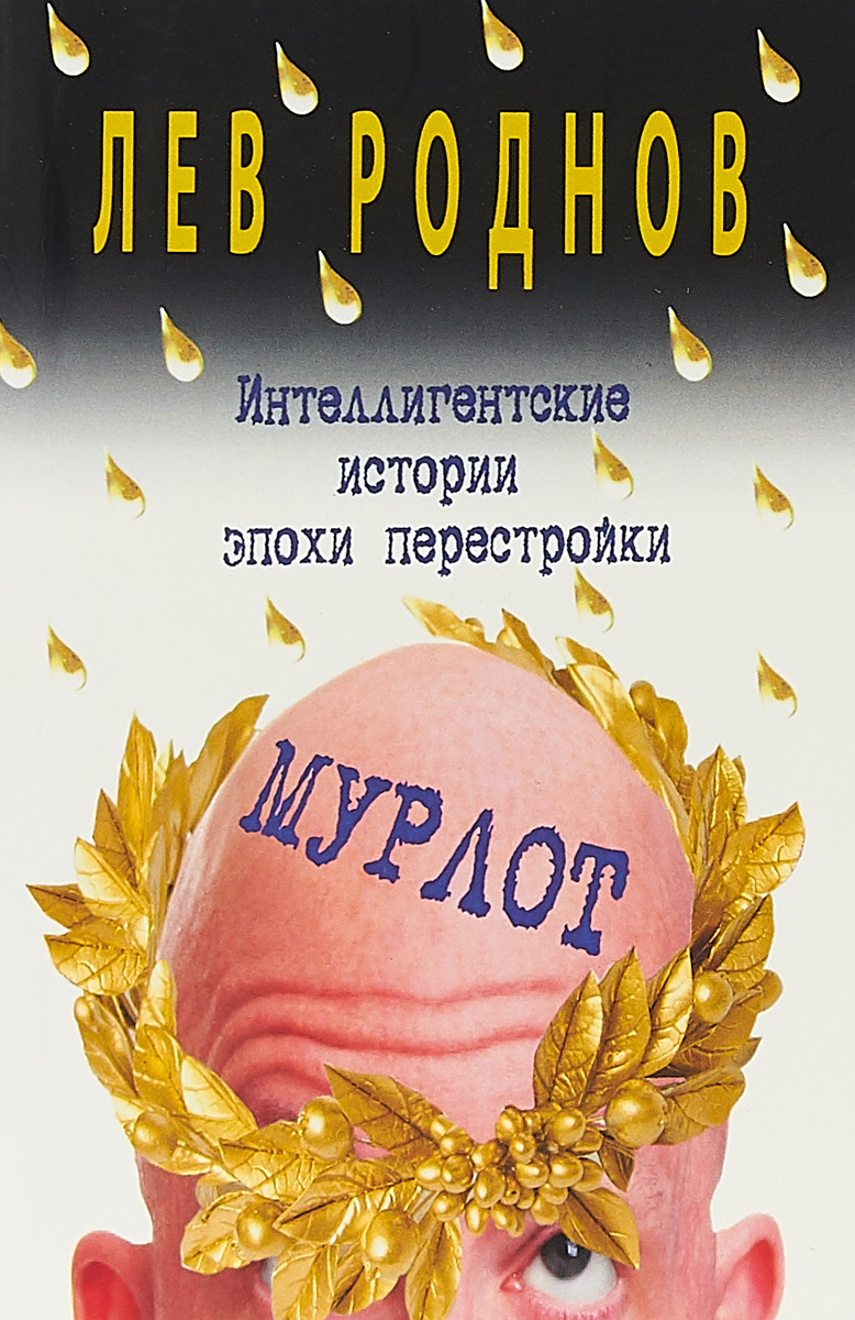 Лев Роднов Мурлот. Интеллигентские истории эпохи перестройки