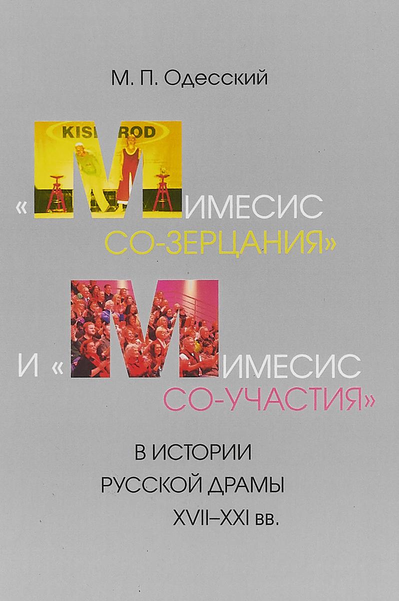 М. П. Одесский