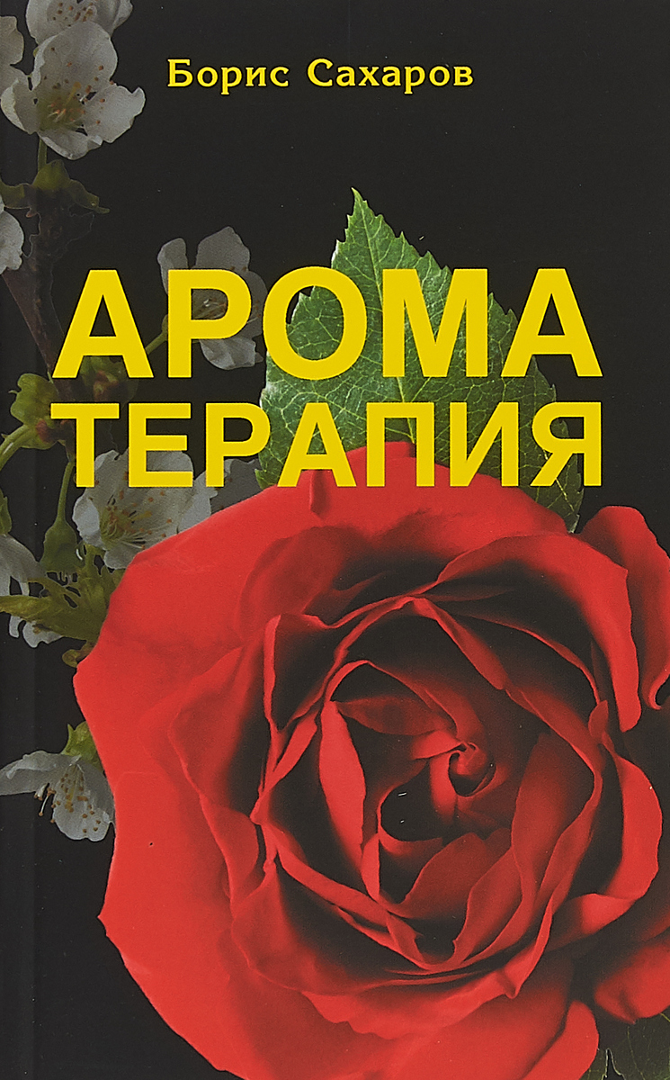 Б. М. Сахаров Ароматерапия
