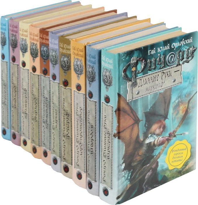 Гай Юлий Орловский Цикл Ричард длинные руки, книги с 11 по 20 (комплект из 10 книг)