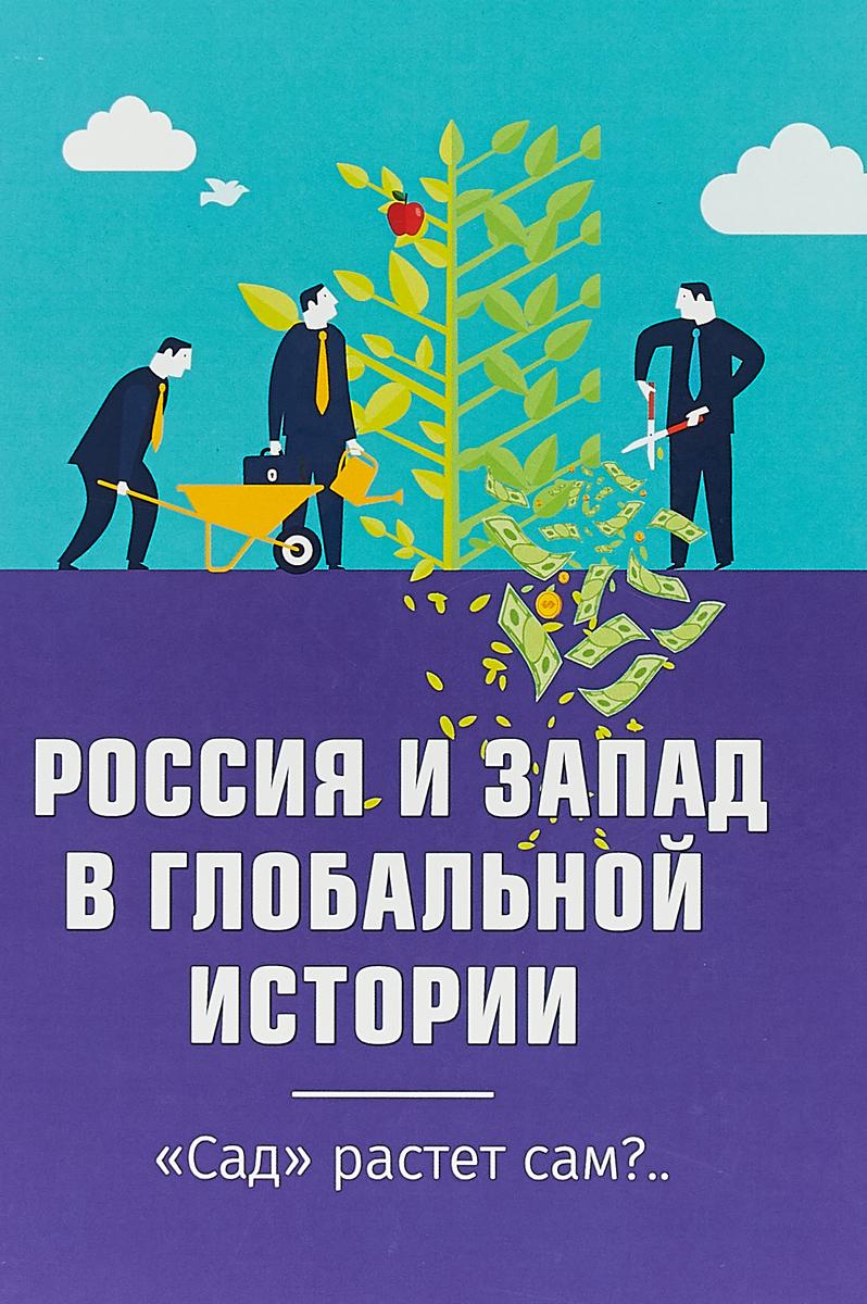 Внутренний Предиктор СССР Россия и Запад в глобальной истории. Сад растёт сам?