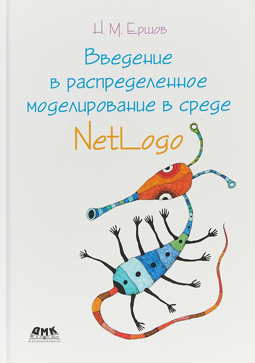 Н. М. Ершов Введение в распределенное моделирование в среде NetLogo мезенцев константин николаевич мультиагентное моделирование в среде netlogo уч пособие