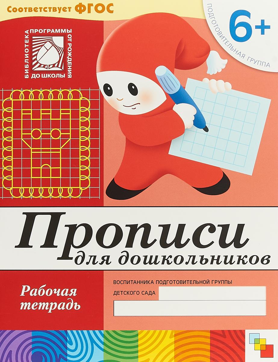 Дарья Денисова, Юрий Дорожин Прописи для школьников. Подготовительная группа феникс прописи для школьников