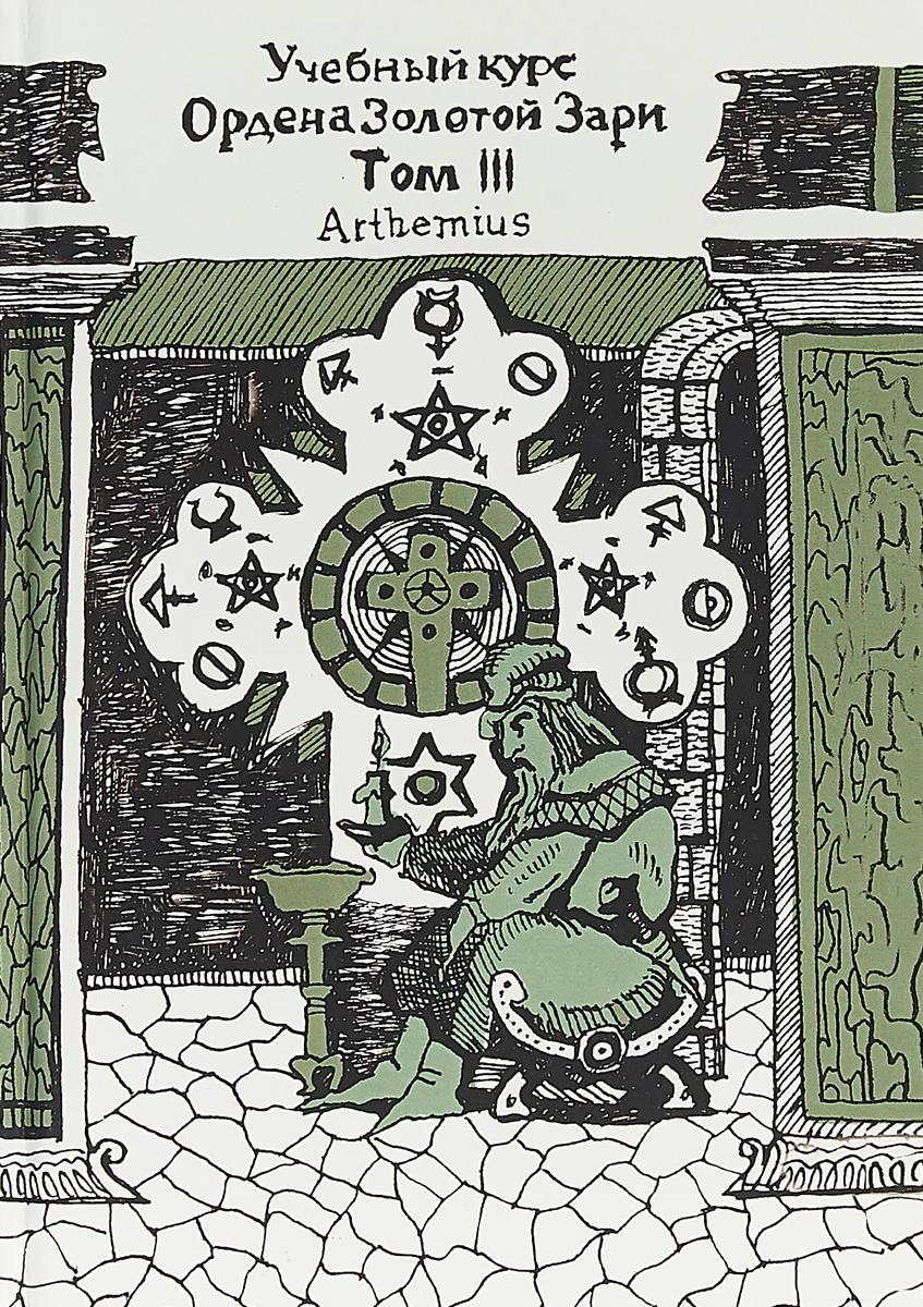 Arthemius Учебный курс Ордена Золотой Зари. Том 3