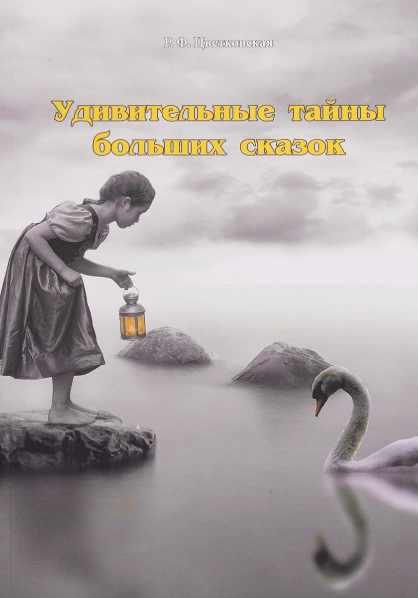 Р. Ф. Цветковская Удивительные тайны больших сказок р ф цветковская курьезы нашего времени