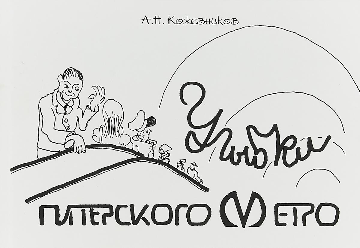 все цены на А. Н. Кожевников Улыбки питерского метро. Изоматериал онлайн