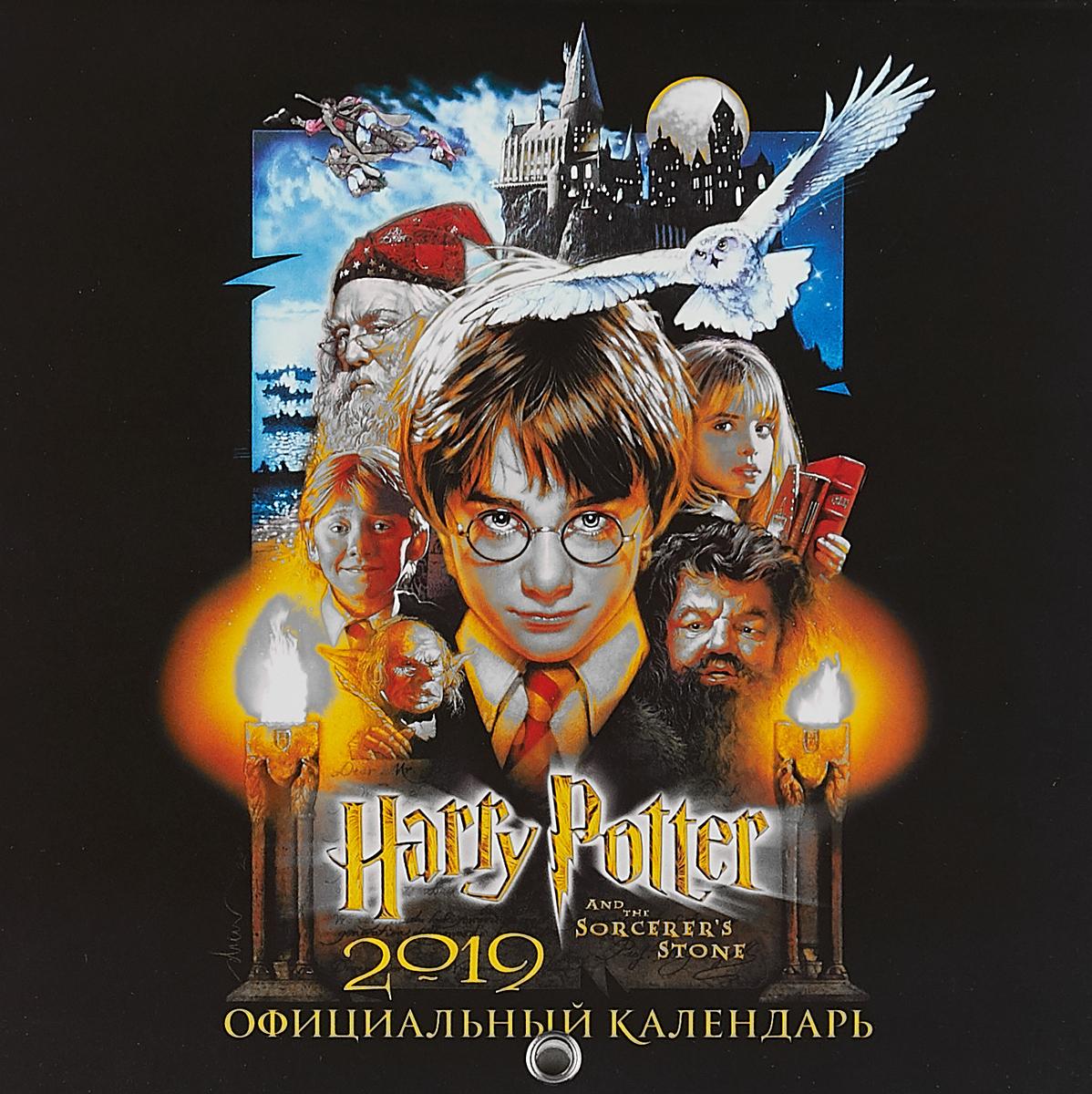 Гарри Поттер. Календарь настенный на 2019 год гарри поттер календарь настенный на 2019 год