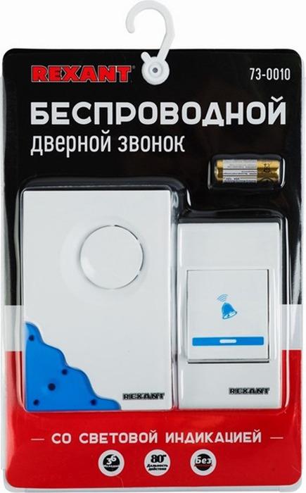 Звонок беспроводной Rexant RX-1. 73-0010 светодиодный беспроводной перезвон дверной звонок дверной звонок